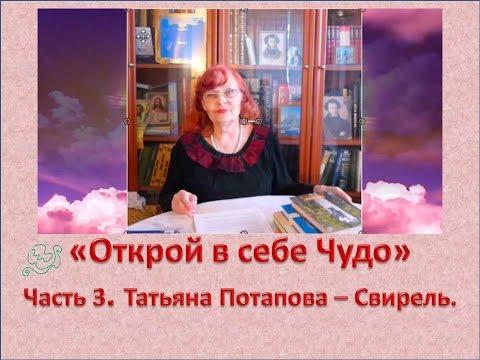 Открыть в себе Чудо - Татьяна Потапова - Свирель. ч.3