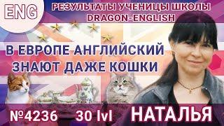 [eng] lvl 30 – 4236 Наталья – В Европе английский знают даже кошки