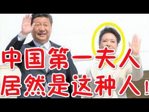 中國第一夫人彭麗媛真實身份剛剛曝光!14億國人感到害怕!