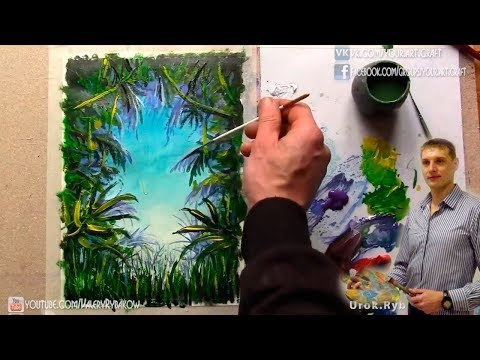 How to paint a jungle. We paint together a jungle with lianas and palm trees. Valery Rybakow.