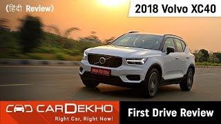 2018 Volvo XC40 Review In Hindi   CarDekho.com