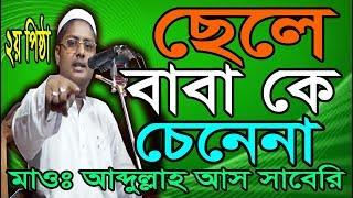 Cormonai New Waz Maulana Abdullah As Saberi WazTv Bangla Islamic Waz ছেলে বাবা কে চিনেনা