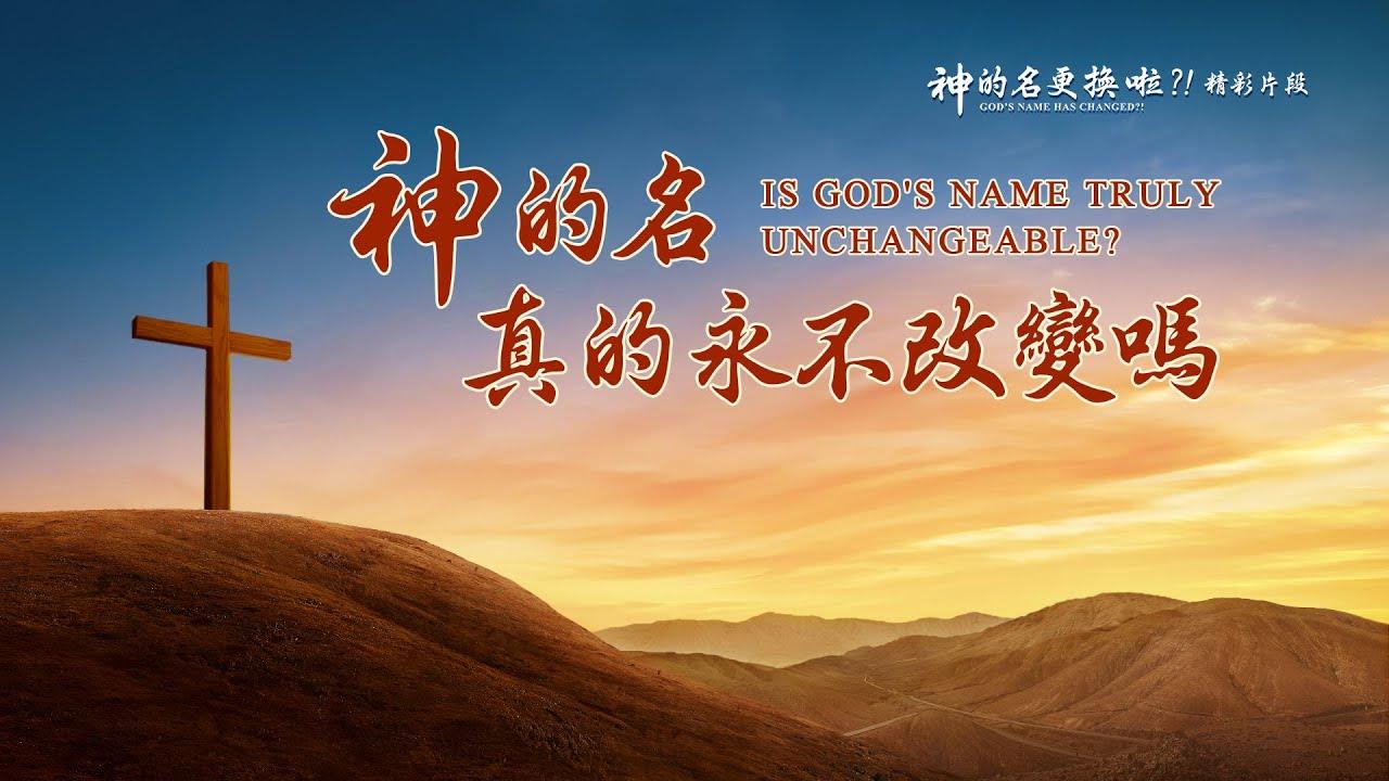 《神的名更换啦?!》精彩片段:神的名真的永不改变吗
