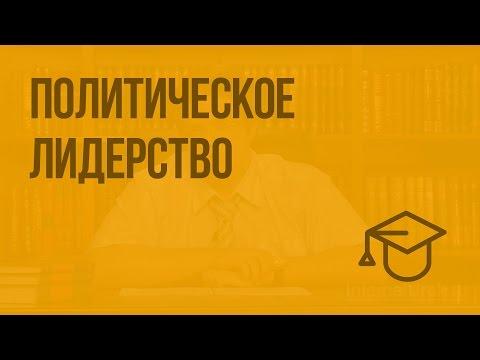 Политическое лидерство. Видеоурок по обществознанию 10 класс