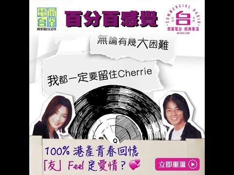 【免費重溫】100%港產青春回憶  Jerry、Cherrie「友」feel定愛情?