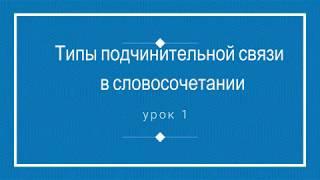Русский язык по скайпу с репетитором - Типы подчинительной связи