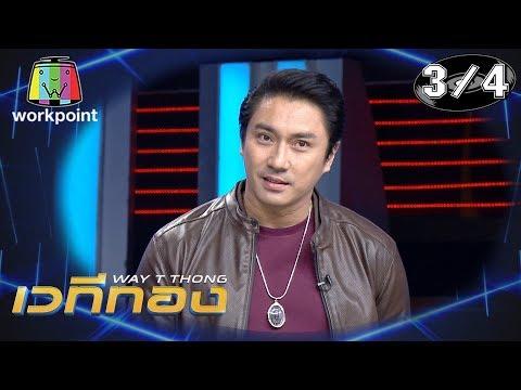 EP.194 - เอ้ ชุติมา , เอ พศิน , กิ๊ก มยุริญ Part 3/4
