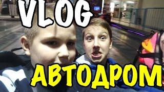 VLOG: Автодром/Горка