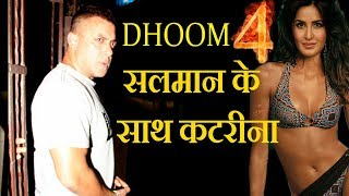 Dhoom 4 में सलमान के साथ कैटरीना कैफ। Salman khan Pbh NEWS