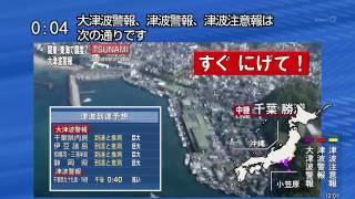 【想定】元禄型関東大震災 EEW-大津波警報 thumbnail