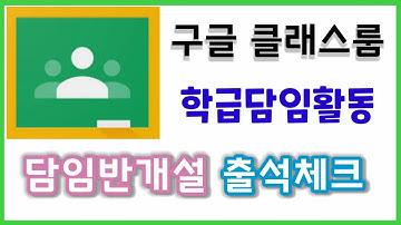 [구글 클래스룸] 1. 학급담임활동 - 담임반 개설, 출석체크