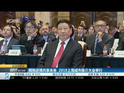 Shanghai Woos Foreign Investment at CIIE City Promotion Conference