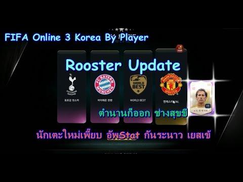 FIFA Online3 [Korea]  แลกเปลี่ยนเท่าไรก็เจ๊งเท่าเดิม Ep.1 (Trade 2.0 )