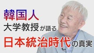 【重要証言】 「日本に感謝しています」~韓国人大学教授が語る日本統治時代の真実【ザ・ファクト】 thumbnail