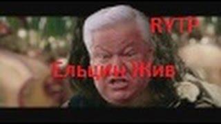 Ельцин полубог. RYTP