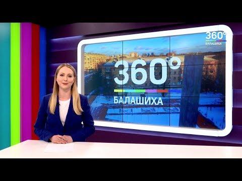 НОВОСТИ 360 БАЛАШИХА 21.02.2020