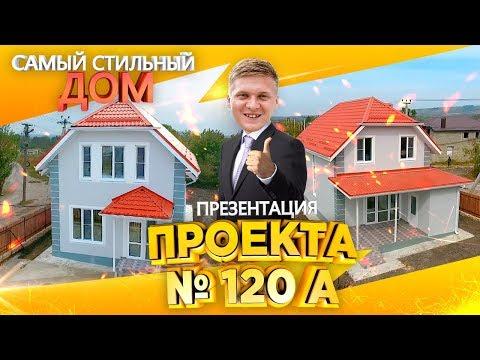 Самый стильный дом, презентация проекта 120а,один день до заселения