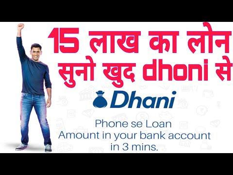 indiabulls dhani Loan app | ab india ko milega #Phoneseloan |