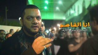 الشيخ حسين الأكرف | أنا القاسم | موكب عزاء الحاج عباس 1432 HD