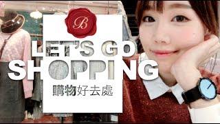 【BrenLui大佬B】我的行街買衫好去處 Let's go SHOPPING! Thumbnail