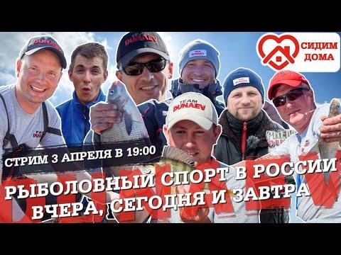 Рыболовный спорт в России вчера, сегодня, завтра