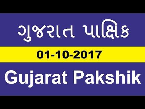 Gujarat Pakshik | ગુજરાત પાક્ષિક | તારીખ 01-10-2017 | અંક ૧૯ - ૨૦