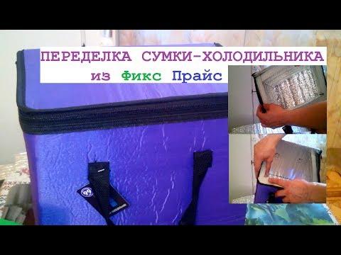ПЕРЕДЕЛКА СУМКИ-ХОЛОДИЛЬНИКА из Фикс Прайс