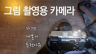 그림 유튜버가 고른 그림 촬영용 카메라 추천