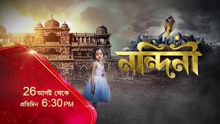 Nandini | Promo 1 | From 26th August at 6:30 pm