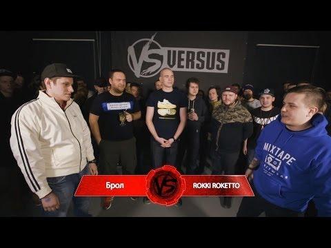 VERSUS #6 (сезон II) | Брол VS Rokki Roketto