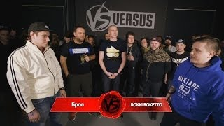 VERSUS #6 (сезон II): Брол VS Rokki Roketto