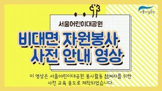 서울어린이대공원 비대면 자원봉사 사전 안내썸네일
