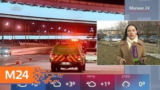 Виновника ДТП на Можайском шоссе разыскивает полиция - Москва 24