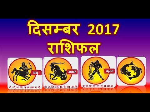 December Rashifal 2017 | Dhanu Rashi | Makar Rashi | Kumbh Rashi | Meen Rashi  ,दिसम्बर  2017
