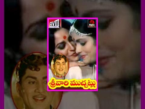 Sreevari Muchatlu - Telugu Full Length Movie - Akkineni Nageswar Rao,Jayasudha,Jayaprada