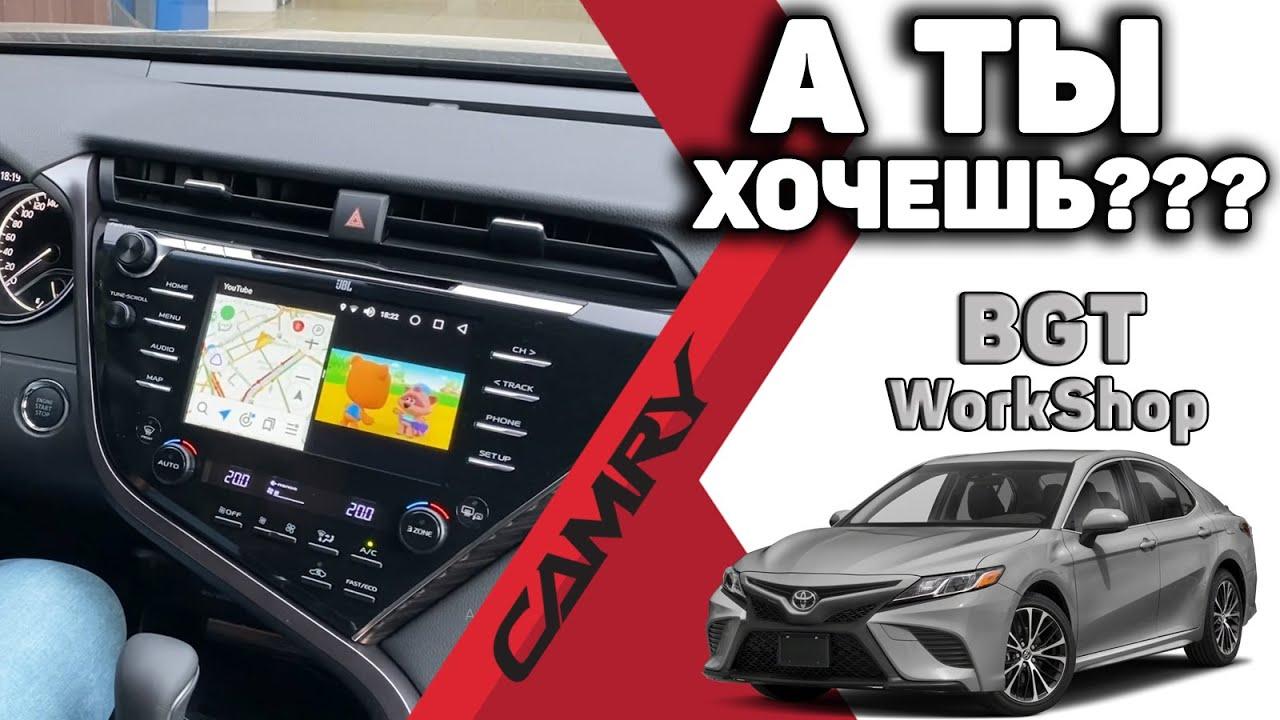 УСТАНОВИЛИ на Toyota Camry V70 (дополнительная мультимедиа) МОСКВА