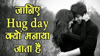 Happy Hug Day 2019 Valentine Week WhatsApp messages, Video, Song, Happy Valentine's Day, Funny Video