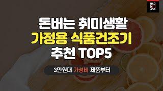 가정용 식품건조기 추천 TOP5 가성비 성능비교 202…