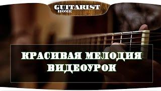 Красивая мелодия на гитаре (Видеоурок)