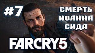 Far Cry 5 ►Прохождение на русском ► часть 7 ► Смерть Иоанна Сида