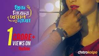 Please Nijer Kheyal Rekho | Miftah Zaman | Tushar Hasan | Classic Bangla Song | Official Music video