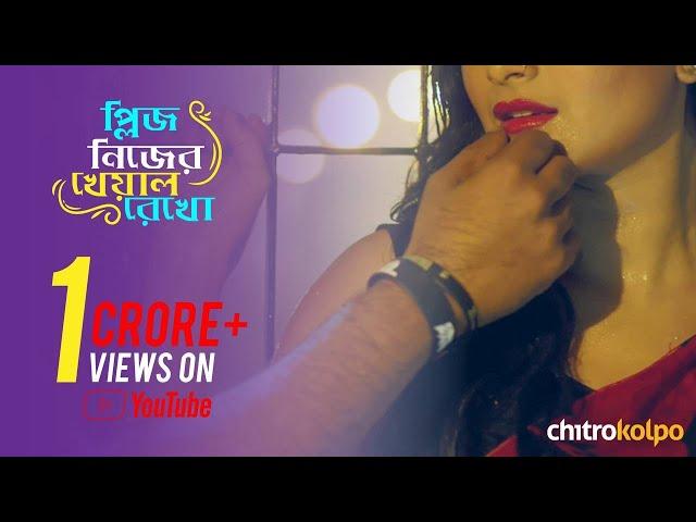 Please Nijer Kheyal Rekho | Miftah Zaman | Tushar Hasan | Classic Bangla Song | Official Music video