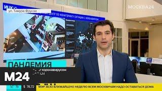 Число заразившихся коронавирусом в РФ превысило 1,5 тыс человек - Москва 24