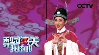 《梨园闯关我挂帅》 20190712| CCTV戏曲