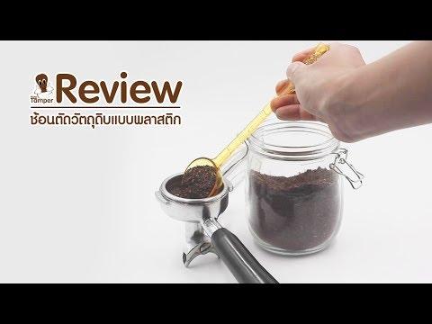 รีวิว - ช้อนตักกาแฟพลาสติก