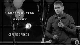 """Сергей Зайков """"Свидетельство о Миссии"""""""
