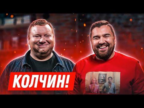 Колчин - Об уходе из КВН, Михаиле Задорнове, карьере актера и счастье / Шпеньков
