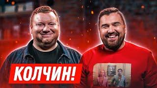 Колчин Об уходе из КВН Михаиле Задорнове карьере актера и счастье Шпеньков