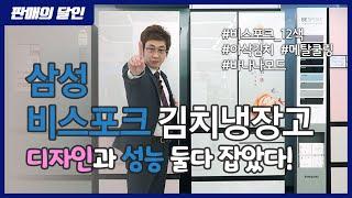 삼성 비스포크 김치냉장고 맛있는 김치!! 맛있게 보관방…