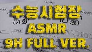 [실제 수능시험장 ASMR]  1교시부터 5교시까지소름…